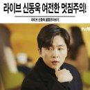 드라마 라이브 신동욱 움짤 (feat.심쿵주의)
