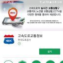 설 연휴 기간 고속도로 통행료 면제 무료 & 고속도로 교통정보