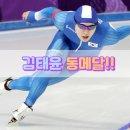오늘의 메달(2.23.) 스피드스케이팅 남자1000m 김태윤 동메달~~!!!