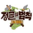 '뉴이스트 백호→모모랜드 낸시'...'정글의 법칙 in 채텀' 라인업 공개