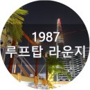 잠실루프탑 방이동 1987 루프탑 라운지