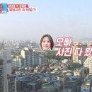 동상이몽2 장신영 강경준의 신혼생활과 아들 정안 이야기