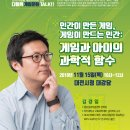 tvN<어쩌다 어른> 김경일 교수의 부모교육 특강이 진행됩니다.