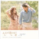 [어바웃타임 OST Part 1] 김이지 - 신기한 일