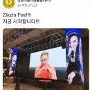[공지] 2018 '장근석' 크리제이 팬클럽 정모 <ZIKZIN FIRE>!!!