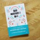 도서추천/리뷰|젊은 베르테르의 술품(명욱)