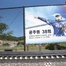 공주가 기른 세계적인 스포츠스타, 박찬호와 박세리의 발자취