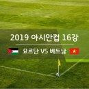 2019 아시안컵 16강 베트남-요르단 경기일정·중계
