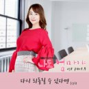"""SBS드라마 [나도 엄마야] OST """"다시 되돌릴 수 있다면"""" 발매"""