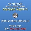 천안 안서동 고운여의주 화장실공사 by타일러JO (욕실인테리어)