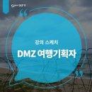 [강의 스케치] DMZ 여행기획자