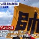 이순신 깃발 게양 수자기 일본 불만