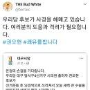 [공지] 권오현 대구시의원 출마자를 도와주세요!