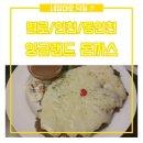 [동인천 백종원 3대천왕 돈까스 맛집] 꼰대의 맛, 잉글랜드돈까스