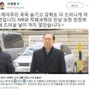 MB 집사 김백준의 자백
