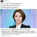 배현진 아나운서...송파 을 보궐선거 출마