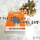 일반 TV로 넷플릭스 보기 :: 샤오미 미박스 글로벌 버전 후기!