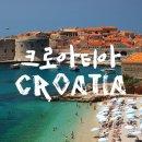 크로아티아 여행 지도