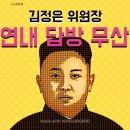 김 위원장 연내 답방 무산