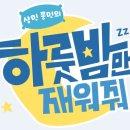 '하룻밤만 재워줘' 정규 편성…민폐 논란 벗을까