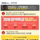 2018년 iMBC캠퍼스 (주)지식과 미래 진학어플라이메일링 디자인 가이드