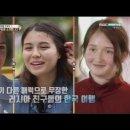 어서와 한국은 처음이지 나온 국가중 반응 안좋았던 국가 둘