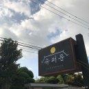 광주 금남로슈퍼문 :: 광주 충장로 술집