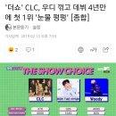오늘 데뷔 4년만에 처음으로 1위 해보는 걸그룹 CLC . . 움짤 있음
