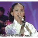 송소희 나이 가족 홀로아리랑 태평가 노래