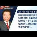 국정원 차장이 언급한 북한 내부 에피소드 모음