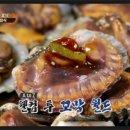맛있는 녀석들 꼬막정식 화곡동 맛집 대박오리방벌교꼬막