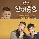 JTBC 식큐멘터리 한끼줍쇼 재방송 91회 고양시 삼송지구 동산동 유세윤 장동민...