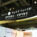 [공지]<b>강아지</b><b>왕국</b>- 2014 부산 국제 반려동물 산업박람회 참가하였어요~♡