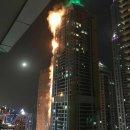토치 타워, 이름을 왜 이렇게 지었을까. 두바이 화재