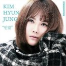 김현정 노래모음 연속듣기