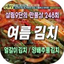 만물상 얼갈이김치 양배추물김치 유귀열 레시피
