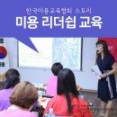 김민하 박사님 미용교강사 교직이수 미용리더쉽 교육