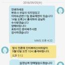김부선 문자공개 이유?