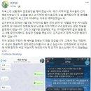 안희정 김지은 문자!