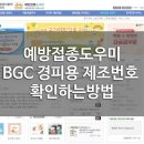 예방접종도우미사이트에서 BCG 경피용 확인하기
