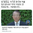 이정렬변호사의 트윗 - 양원장님 벌써 서기호와 저를 잊으셨나요?
