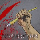 가짜뉴스 ... 드루킹. 태영호 & 국정원 ( 티비조선 & 채널에이)