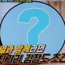 살림 9단의 만물상 268회 김장김치 넓적깍두기 김칫소 김치소 양념 유귀열 레시피