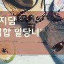 """육지담 """"힙합 밀당녀"""""""