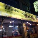 길동소나기 감자탕 * 경기광주 감자탕/뼈해장국 맛집