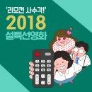 2018 설 특선영화, '특별시민'부터 '더 테러 라이브' '럭키'까지 설 연휴 특선...