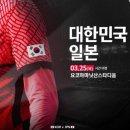 한일전 축구 <b>중계</b> 무료 한국 일본 하이라이트 MBC 온에어