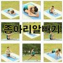종아리 얇아지는 운동(움짤) - 강하나 스트레칭!