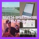 [공지] 180526 보이프렌드 데뷔 7주년 첫 팬미팅 후기