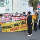 """양승태 구속 의용단', """"재판거래 했습니까!"""" 첫번째 자택 앞 행진"""